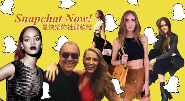還沒玩過就落伍了!Snapchat時尚名人帳號追蹤整理