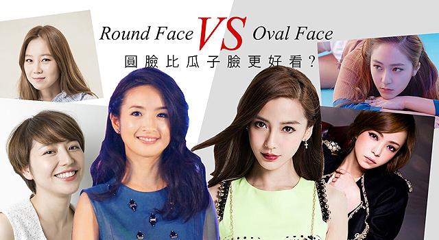 圓臉比瓜子臉更好看?亞洲女星PK戰 臉型女王出列!