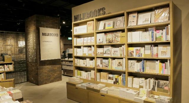 台南神好逛!MUJI BOOKS海外首店開幕了!