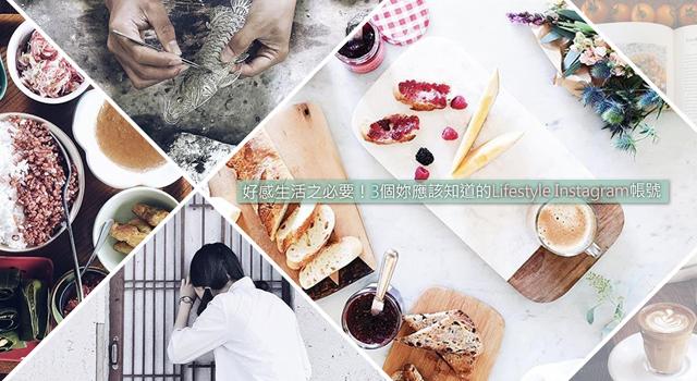 好感生活之必要!3個妳應該知道的Lifestyle Instagram帳號