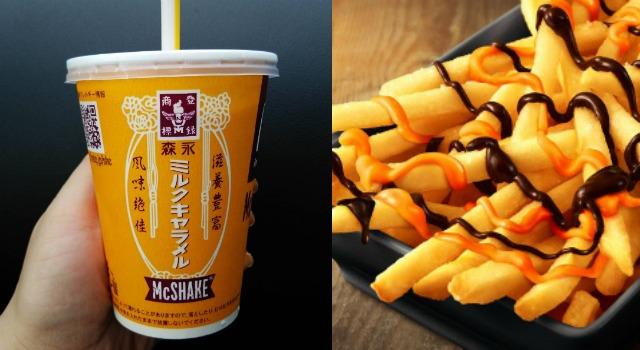 還記得巧克力醬薯條嗎?日本麥當勞再推邪惡到沒天理神美食!