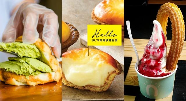 台北以外也吃得到!起司塔、世界第2好吃冰淇淋菠蘿…排隊甜點2號店都開啦