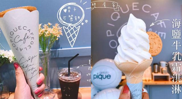 中秋烤肉秒解膩!日本超人氣「甜點」,可麗餅、泡芙,台北就吃得到!