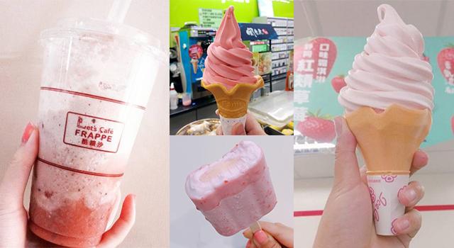 草莓季限定冰品好誘人,網友激推4大必吃冰品便利商店就買得到!