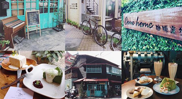 週末嘉義輕旅行,5家必訪百年老屋甜點店,復古懷舊氛圍讓人好想定居!