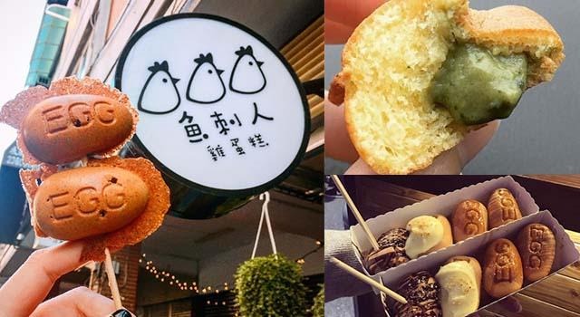 台中人太幸福了吧!中台灣4家最強「雞蛋糕」保證一吃就上癮!