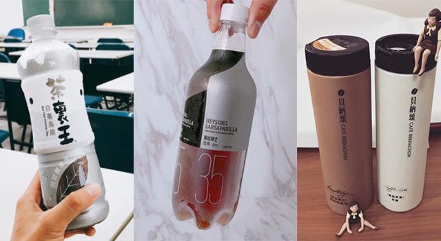 姐喝的不是飲料是瓶身!超商瓶裝飲料吹起一股文青風你收集幾款了呢?