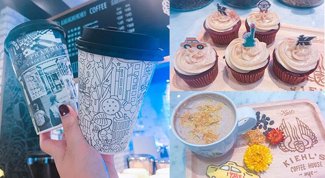 全球唯一KIEHL'S咖啡店在台灣!5款必吃甜點搶先看