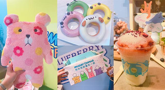 (影片)吃甜點賣萌!Mister Donut「藍莓季」聯名可愛宇宙人療癒指數百分百!