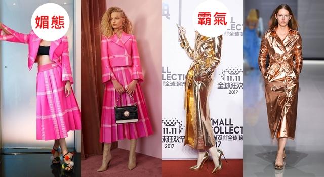 【時尚圈生死鬥】女星與模特一決勝負!前五名出爐!No.2 范冰冰怎麼把金箔穿上身?