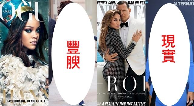 到底有沒有「修修臉」?蕾哈娜、J-Lo完美登封卻與現實差很大!