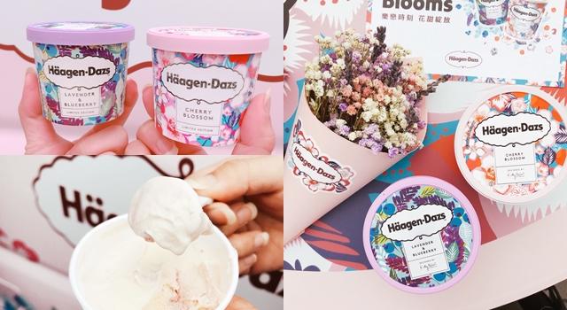 史上最夢幻花園包裝!哈根達斯推出春天櫻花、薰衣草兩種新口味!