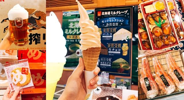 不用出國就能買到日本直送美味!百貨「北海道展」必吃5大美食!