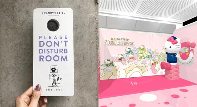 立馬下訂日本機票!超可愛史努比飯店、Hello Kitty列車都在今年夏天登場!