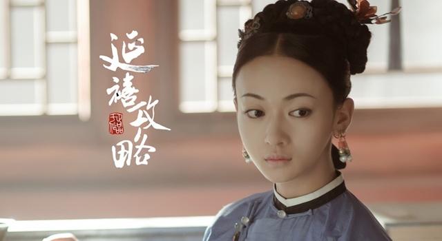 《延禧攻略》吳謹言爆紅!女主角魏瓔珞「私服造型」原來這麼萌!