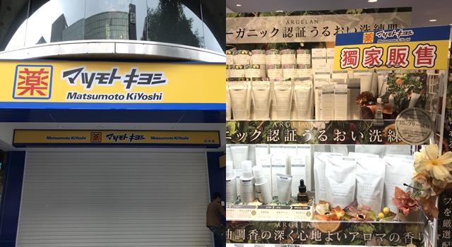 「松本清」台灣首間店確定落腳台北東區!預計將掀藥妝大戰!