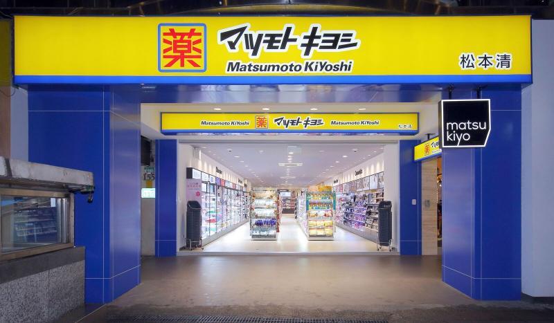 松本清台灣1號店10/4開幕!日本最火的自創品牌、獨家商品全到齊,再也不用求代購!