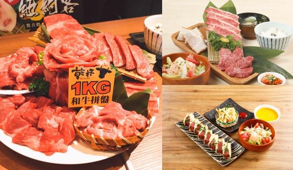 隨時都要無肉不歡!乾杯推出超狂「1公斤和牛組合」滿足肉食主義的你!