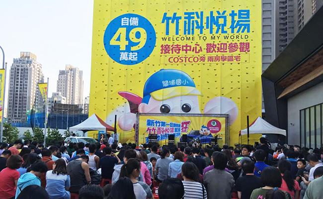 竹科悅揚 關埔最低總價750萬買2房