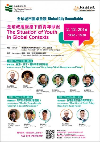 2016在香港舉行的關於全球政經脈絡下青年狀況的全球城市圓桌會議。(取自官網)