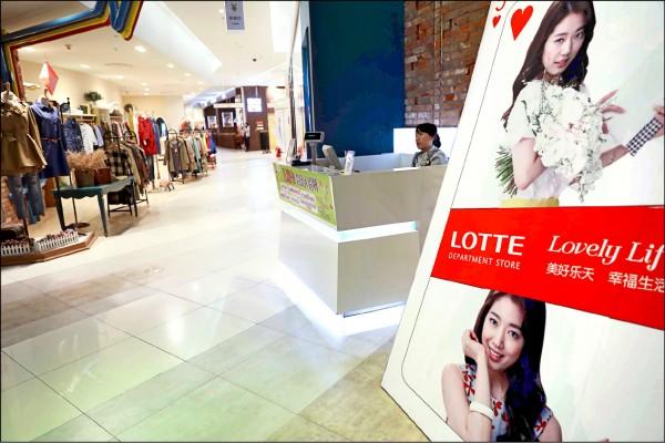 南韓樂天集團因提供土地協助部署「薩德」,惹惱中國,瀋陽市的樂天百貨冷冷清清。(法新社)
