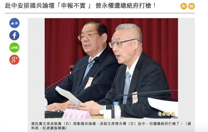 台灣社會要擔心的不止是王炳忠,而是中國對台統戰的日常化