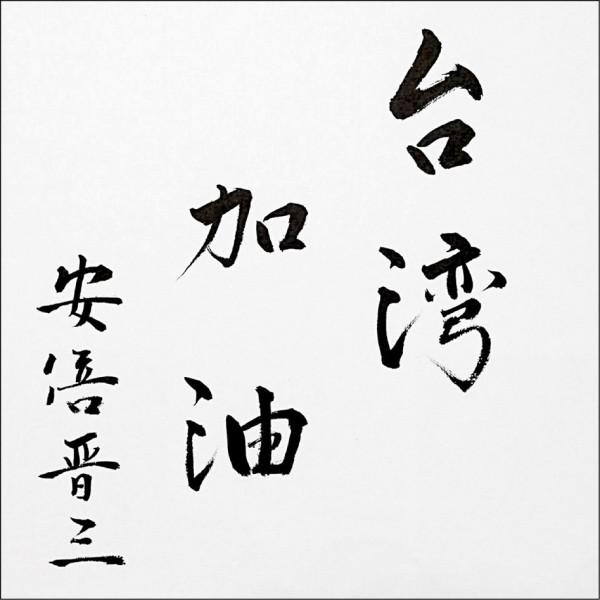 日本首相安倍晉三向蔡英文總統發出慰問信函,並親筆寫下「台灣加油」,蔡總統說這是「患難見真情」,東京關懷台北之情溢於言表。(資料照)