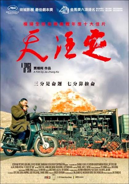 賈樟柯導演的電影《天注定》。(資料照,高市文化局提供)
