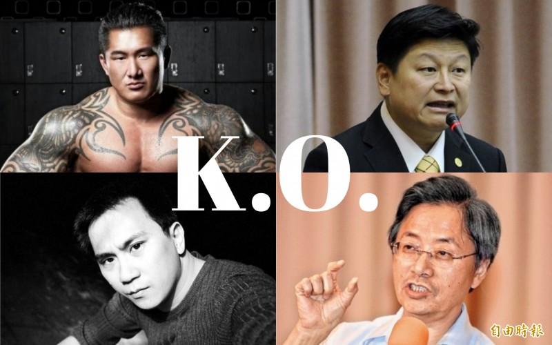 「館長+486先生」KO「花蓮王+張善政」