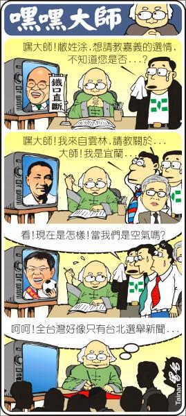 只有台北選舉新聞