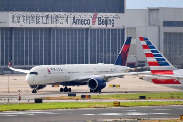 中國施壓,美國航空公司二十四日先後在網站上更改台灣的標示。(法新社)