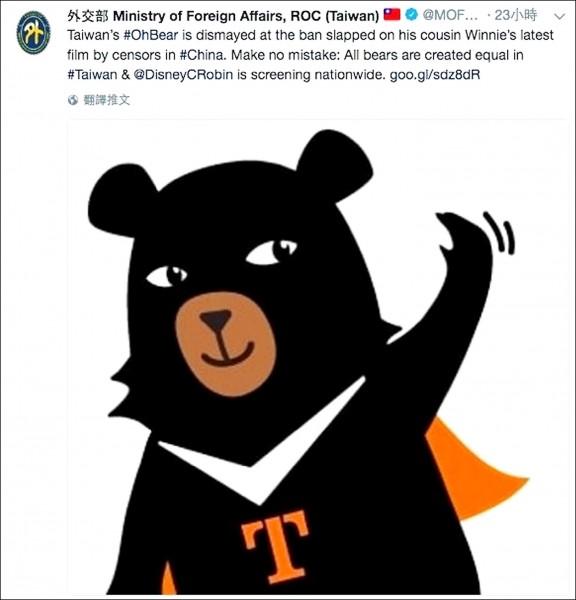外交部的推特:維尼與台灣黑熊