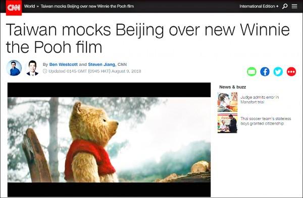 圖:取自CNN網站