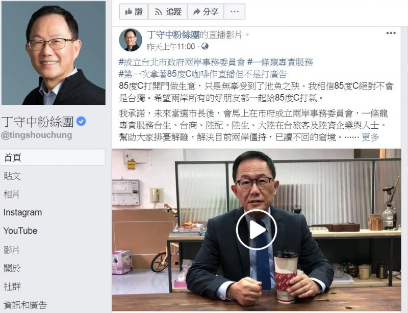 丁守中人在台灣卻幫霸道鄰居嗆自家人?!