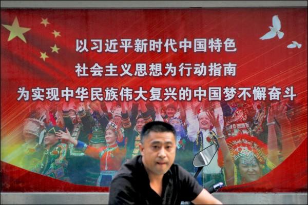 中國獨裁黨國體制正以國際餵養強壯的銳實力,反噬著普世價值與國際秩序。(美聯社)