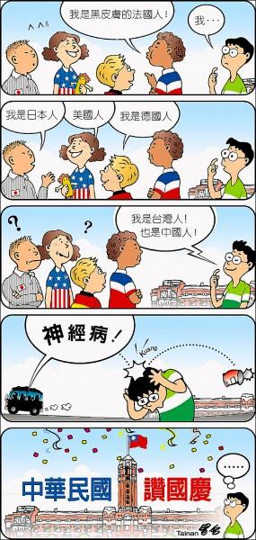 「國慶日」與外賓的對話