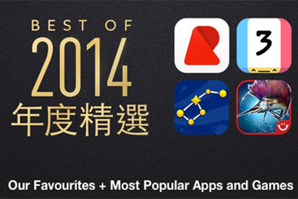 有 iPhone 手機必看!Apple 推薦 2014 年最佳 APP 出爐