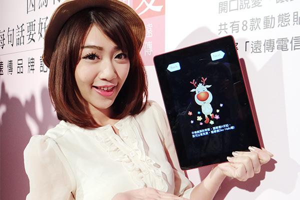 可愛麋鹿躍入手機螢幕!遠傳推新擴增實境 APP「愛‧喜嗲鹿」