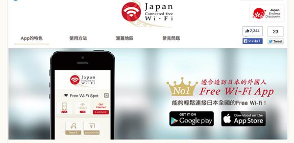 赴日旅遊必看!日本觀光廳推出整合全日本的無線上網 APP