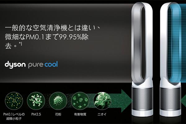 連 PM 0.1 微粒都能擋!Dyson 在日本發表 Pure Cool 空氣清淨機!