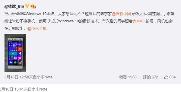 小米將推首支跑 Windows 10 的智慧手機