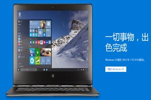 升級前三思!關於Windows 10   微軟沒告訴你的事