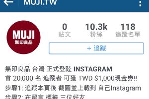 Instagram又有假帳號 這次冒充的是「無印良品」!
