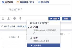 臉書族必學!讓 Facebook 更好用的五大祕技