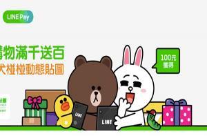 LINE 也可用來購物了!台灣首波 LINE Pay 店家上線!