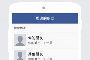 不想被知道人在哪? 快關閉 Facebook 這項功能!