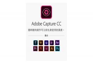 手機修圖瞬間完成!Adobe 推出跨平台創意創作平台概念