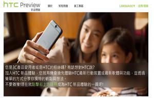未上市新品搶先玩?HTC 推 Preview 消費者新品體驗計畫!
