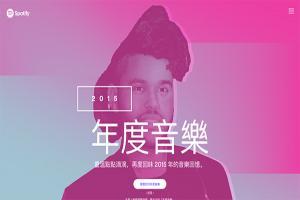 2015 年最愛哪些 Hito 單曲?Spotify 幫你補完年度個人歌單
