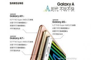 Galaxy A9 規格確認! 6 吋螢幕搭配 4000mAh 大電池